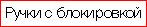 ruchki-s-blokirovkoy